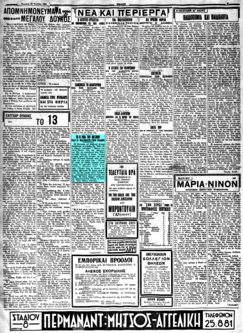 """Το άρθρο, όπως δημοσιεύθηκε στην εφημερίδα """"ΕΘΝΟΣ"""", στις 15/07/1934"""