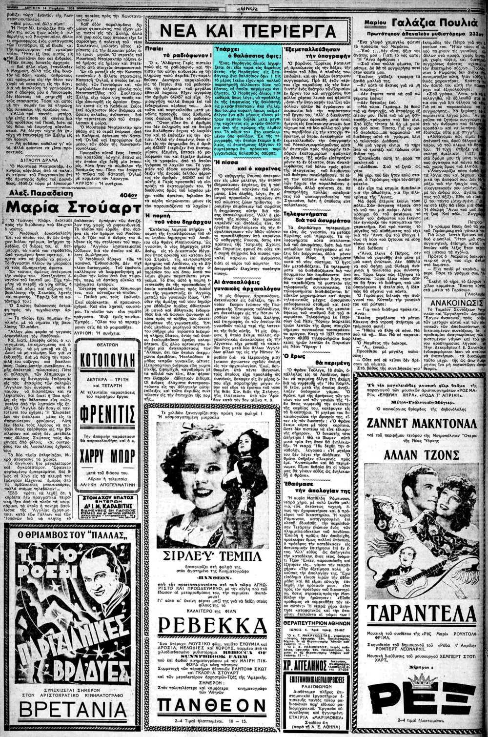 """Το άρθρο, όπως δημοσιεύθηκε στην εφημερίδα """"ΕΘΝΟΣ"""", στις 14/11/1938"""