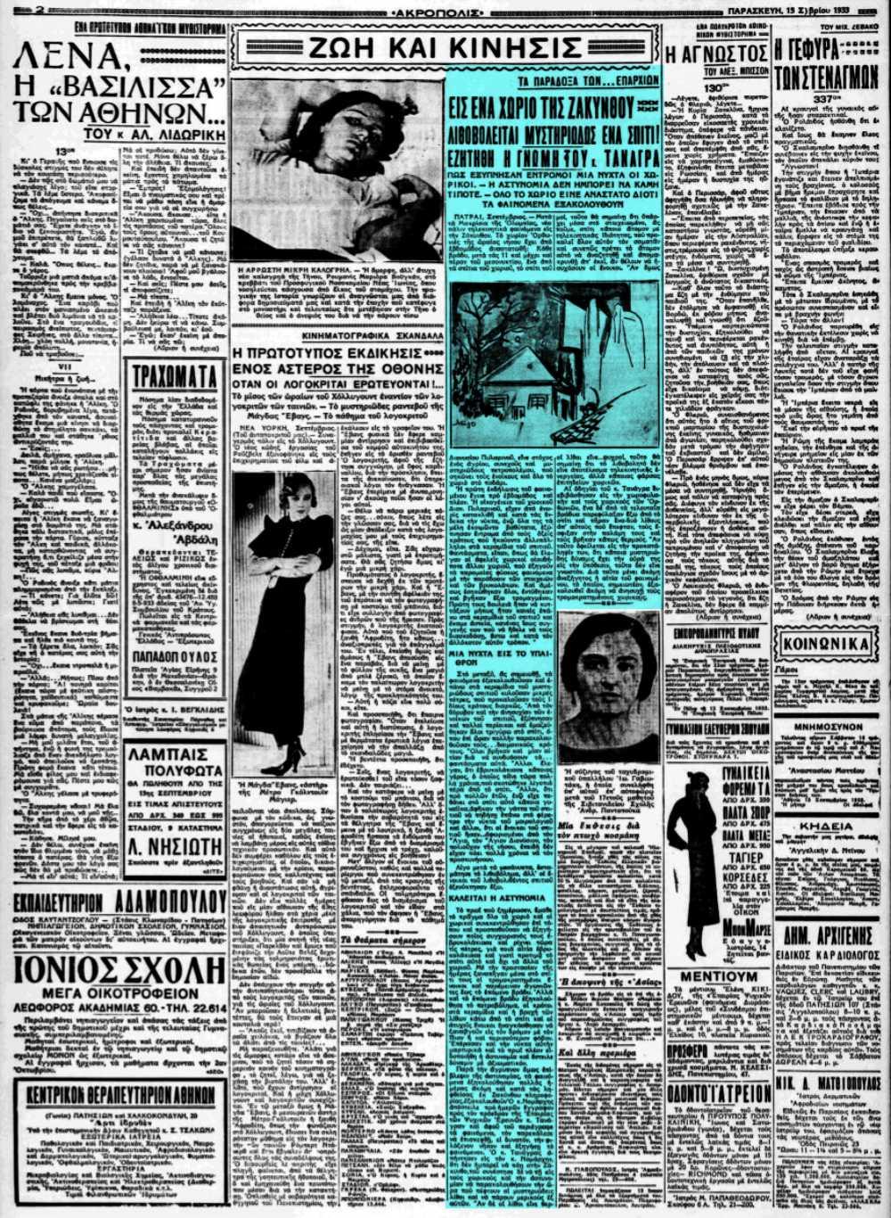 """Το άρθρο, όπως δημοσιεύθηκε στην εφημερίδα """"ΑΚΡΟΠΟΛΙΣ"""", στις 15/09/1933"""