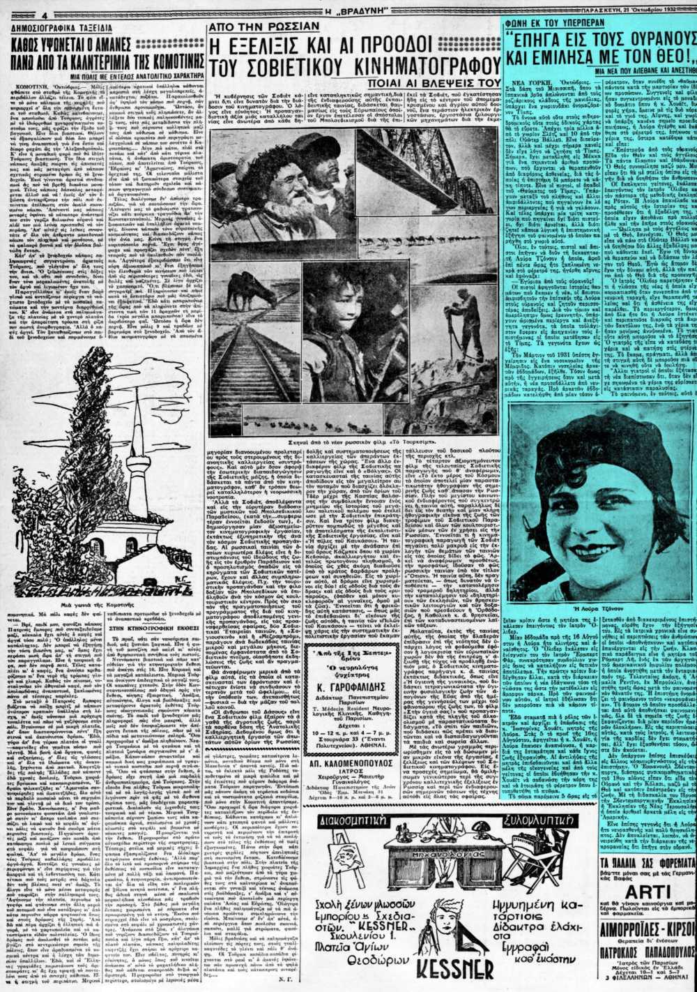 """Το άρθρο, όπως δημοσιεύθηκε στην εφημερίδα """"Η ΒΡΑΔΥΝΗ"""", στις 21/10/1932"""