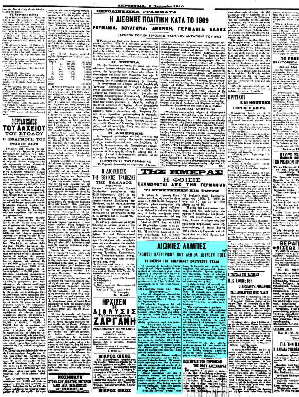 """Το άρθρο, όπως δημοσιεύθηκε στην εφημερίδα """"ΑΚΡΟΠΟΛΙΣ"""", στις 02/01/1910"""
