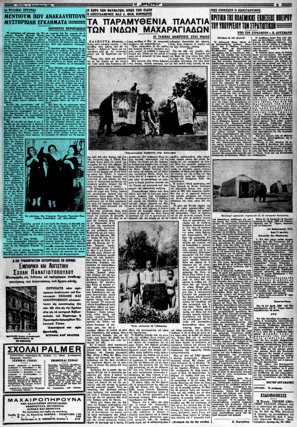 """Το άρθρο, όπως δημοσιεύθηκε στην εφημερίδα """"Η ΒΡΑΔΥΝΗ"""", στις 04/09/1934"""