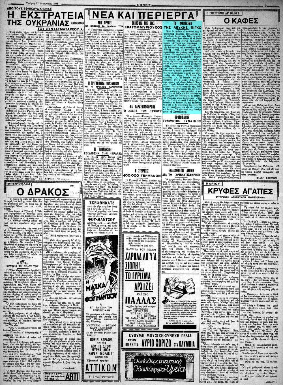 """Το άρθρο, όπως δημοσιεύθηκε στην εφημερίδα """"ΕΘΝΟΣ"""", στις 27/12/1933"""