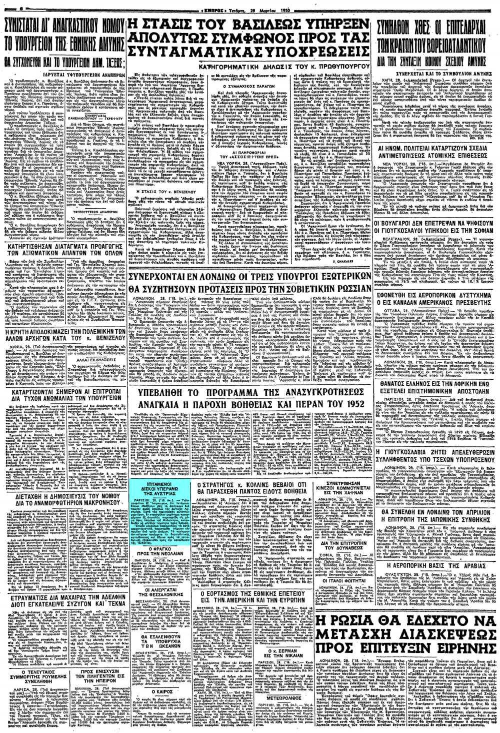 """Το άρθρο, όπως δημοσιεύθηκε στην εφημερίδα """"ΕΜΠΡΟΣ"""", στις 29/03/1950"""
