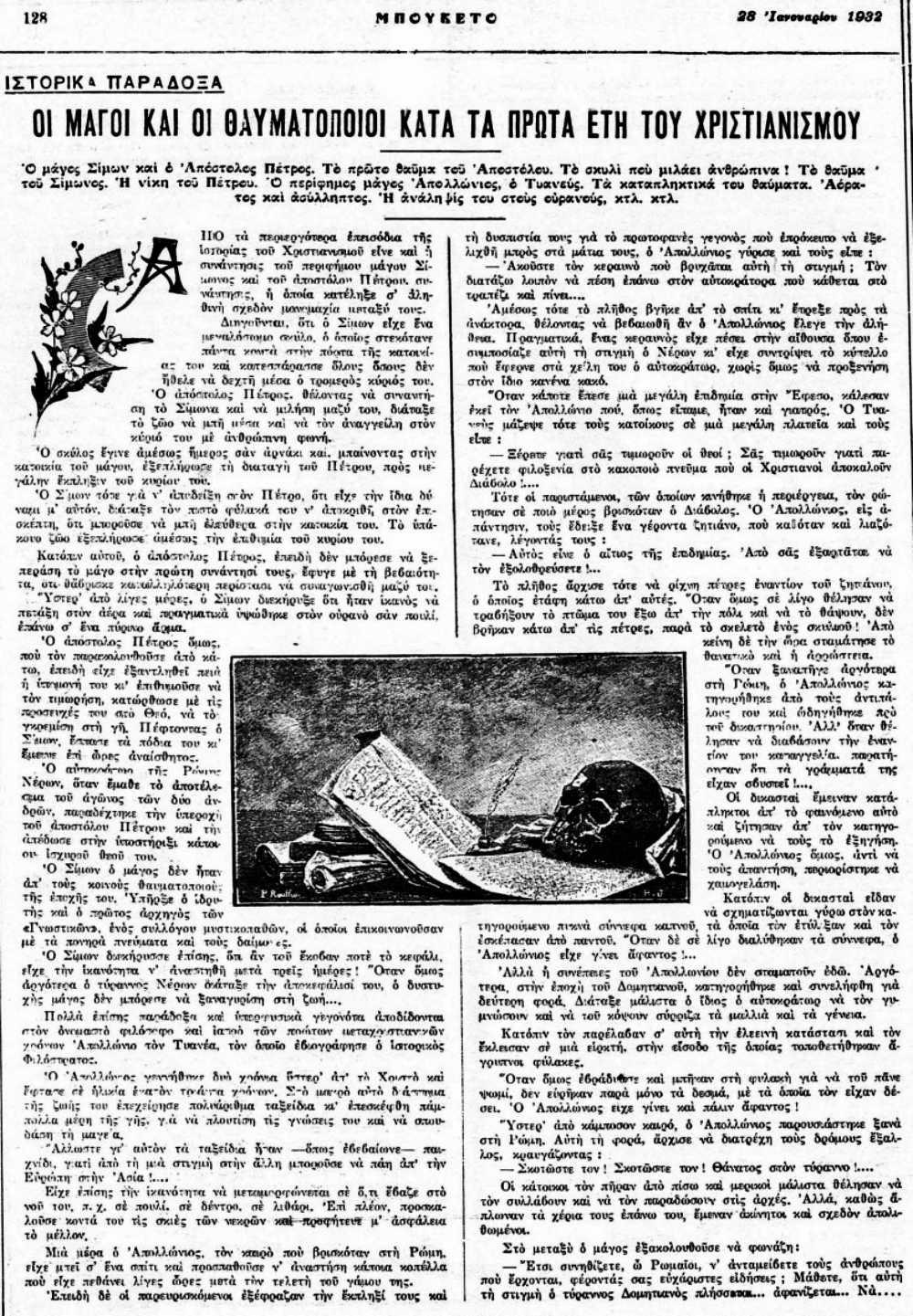 """Το άρθρο, όπως δημοσιεύθηκε στο περιοδικό """"ΜΠΟΥΚΕΤΟ"""", στις 28/01/1932"""
