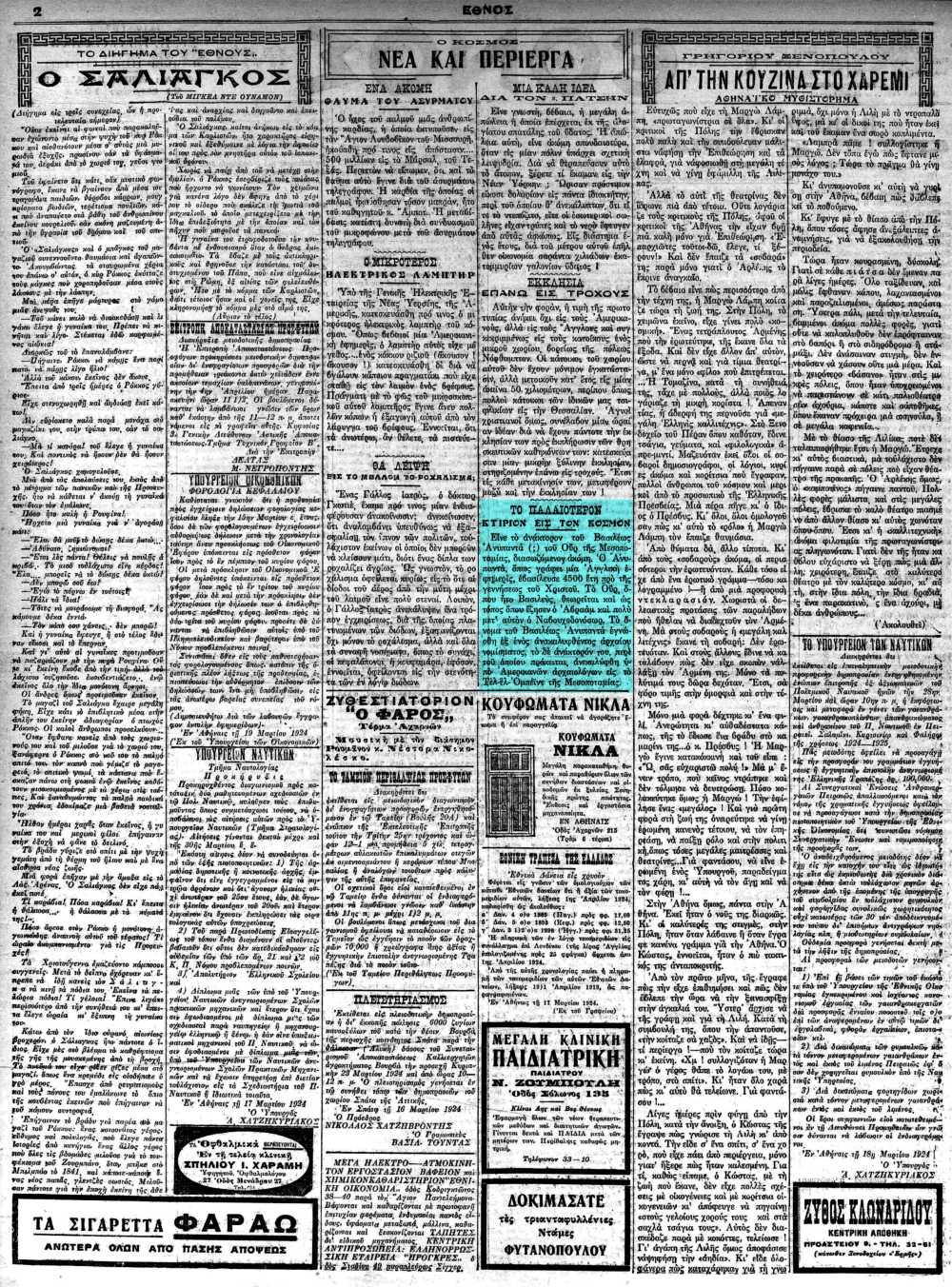 """Το άρθρο, όπως δημοσιεύθηκε στην εφημερίδα """"ΕΘΝΟΣ"""", στις 21/03/1924"""