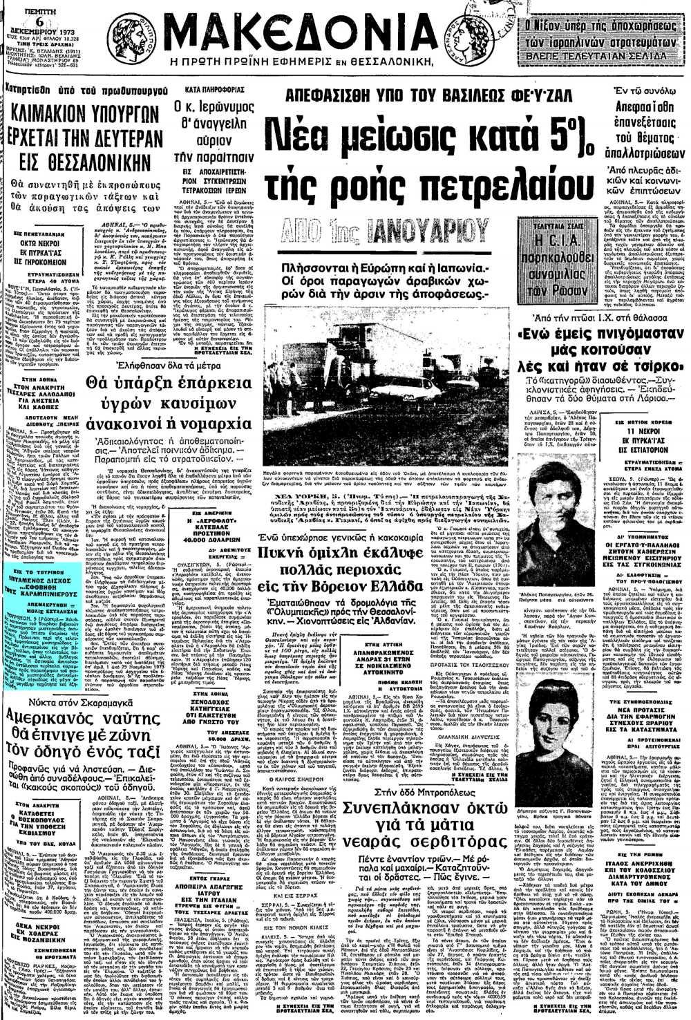 """Το άρθρο, όπως δημοσιεύθηκε στην εφημερίδα """"ΜΑΚΕΔΟΝΙΑ"""", στις 06/12/1973"""