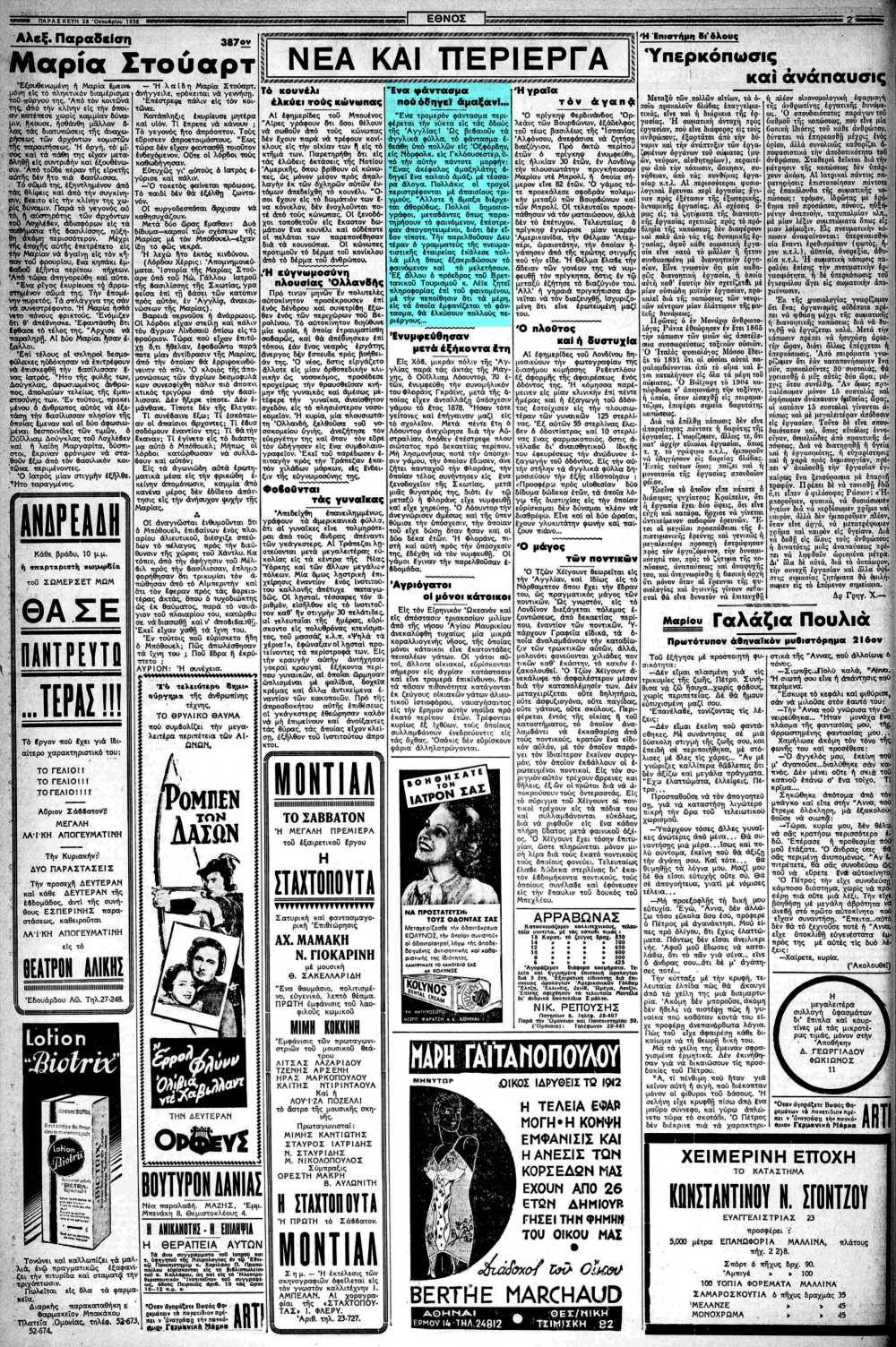 """Το άρθρο, όπως δημοσιεύθηκε στην εφημερίδα """"ΕΘΝΟΣ"""", στις 28/10/1938"""
