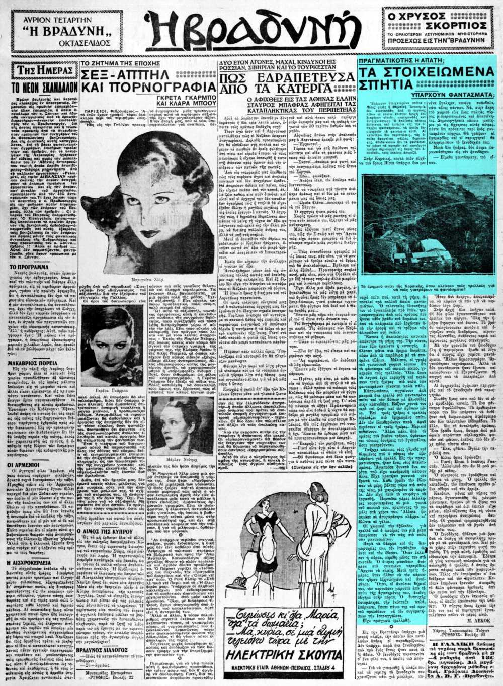 """Το άρθρο, όπως δημοσιεύθηκε στην εφημερίδα """"Η ΒΡΑΔΥΝΗ"""", στις 16/02/1932"""