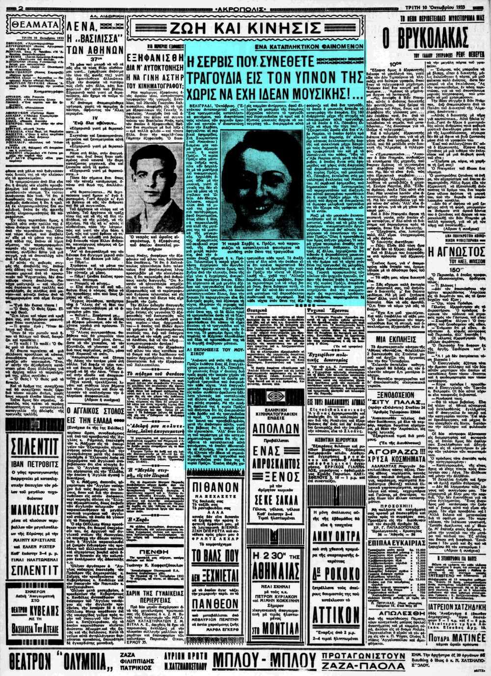 """Το άρθρο, όπως δημοσιεύθηκε στην εφημερίδα """"ΑΚΡΟΠΟΛΙΣ"""", στις 10/10/1933"""
