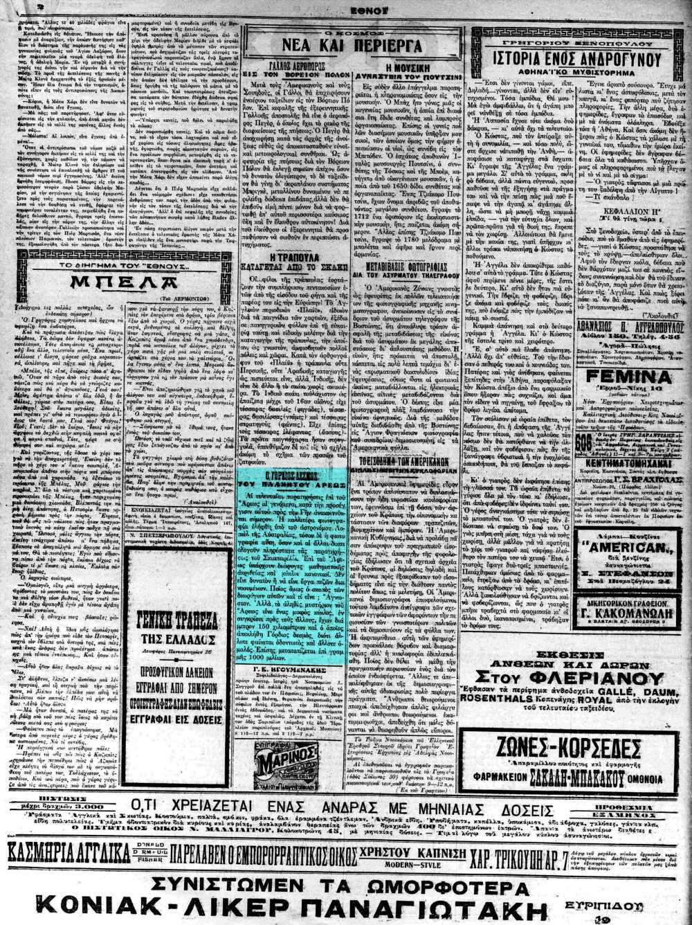 """Το άρθρο, όπως δημοσιεύθηκε στην εφημερίδα """"ΕΘΝΟΣ"""", στις 03/12/1924"""