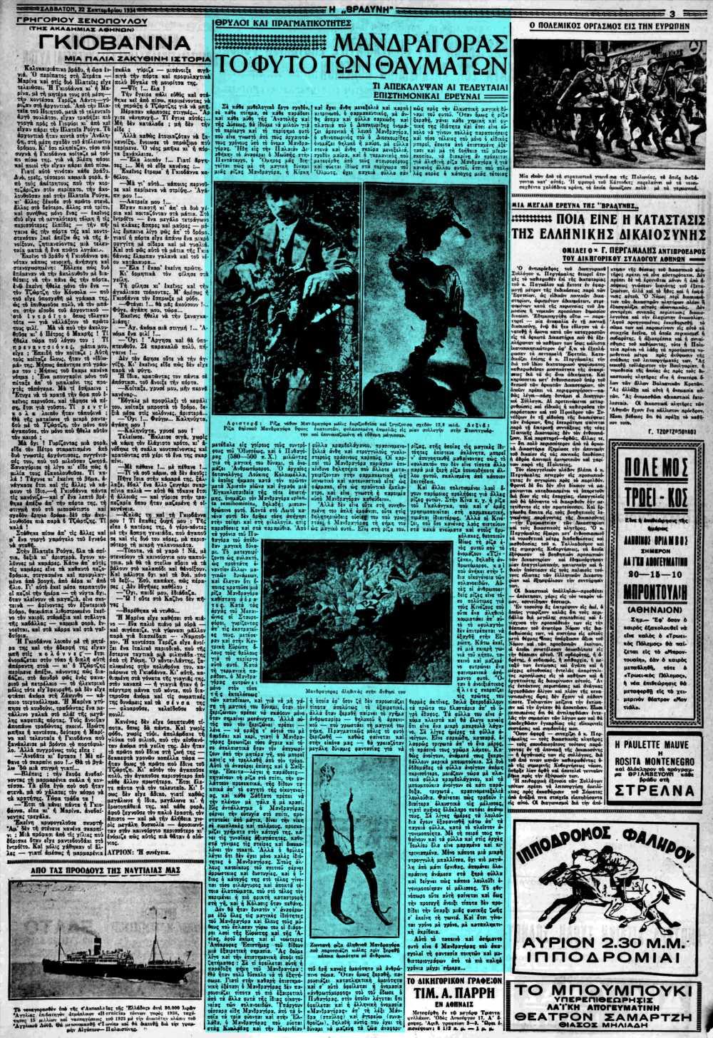 """Το άρθρο, όπως δημοσιεύθηκε στην εφημερίδα """"Η ΒΡΑΔΥΝΗ"""", στις 22/09/1934"""