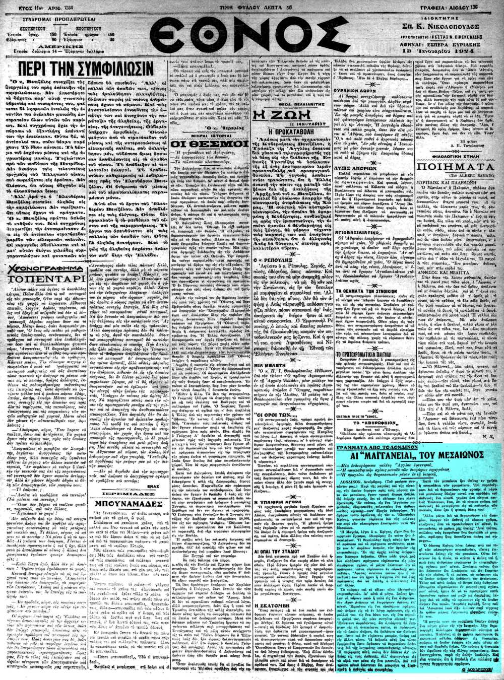 """Το άρθρο, όπως δημοσιεύθηκε στην εφημερίδα """"ΕΘΝΟΣ"""", στις 13/01/1924"""
