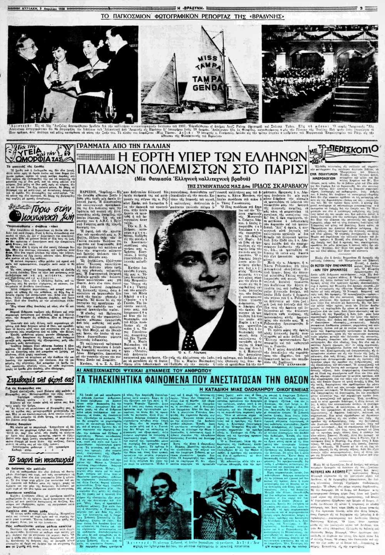 """Το άρθρο, όπως δημοσιεύθηκε στην εφημερίδα """"Η ΒΡΑΔΥΝΗ"""", στις 03/04/1938"""