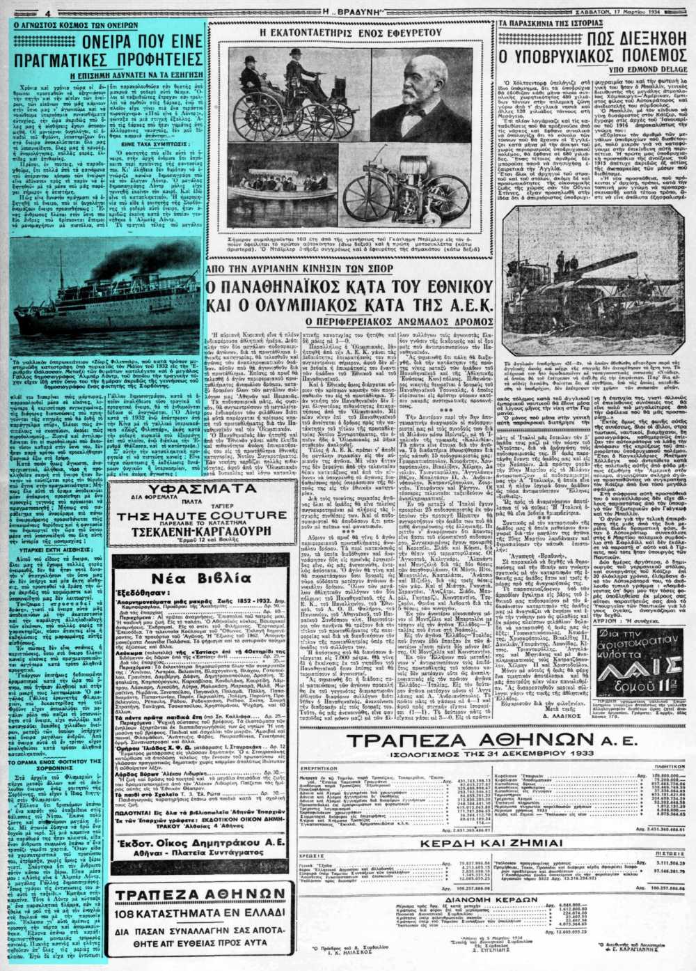 """Το άρθρο, όπως δημοσιεύθηκε στην εφημερίδα """"Η ΒΡΑΔΥΝΗ"""", στις 17/03/1934"""