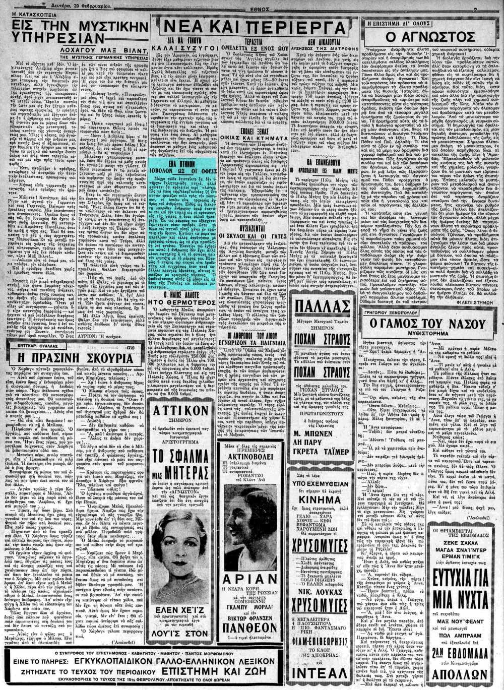 """Το άρθρο, όπως δημοσιεύθηκε στην εφημερίδα """"ΕΘΝΟΣ"""", στις 20/02/1933"""