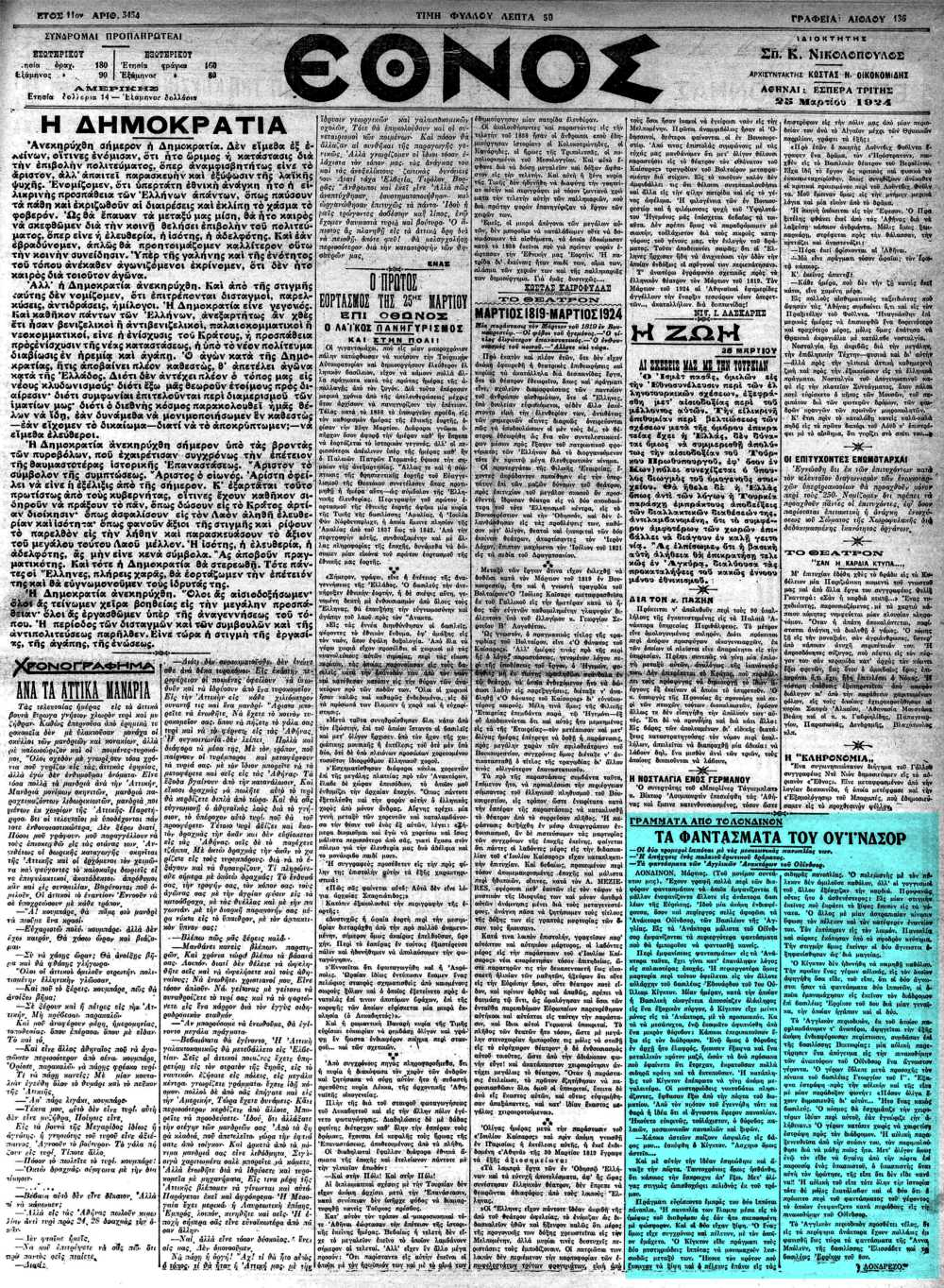 """Το άρθρο, όπως δημοσιεύθηκε στην εφημερίδα """"ΕΘΝΟΣ"""", στις 25/03/1924"""