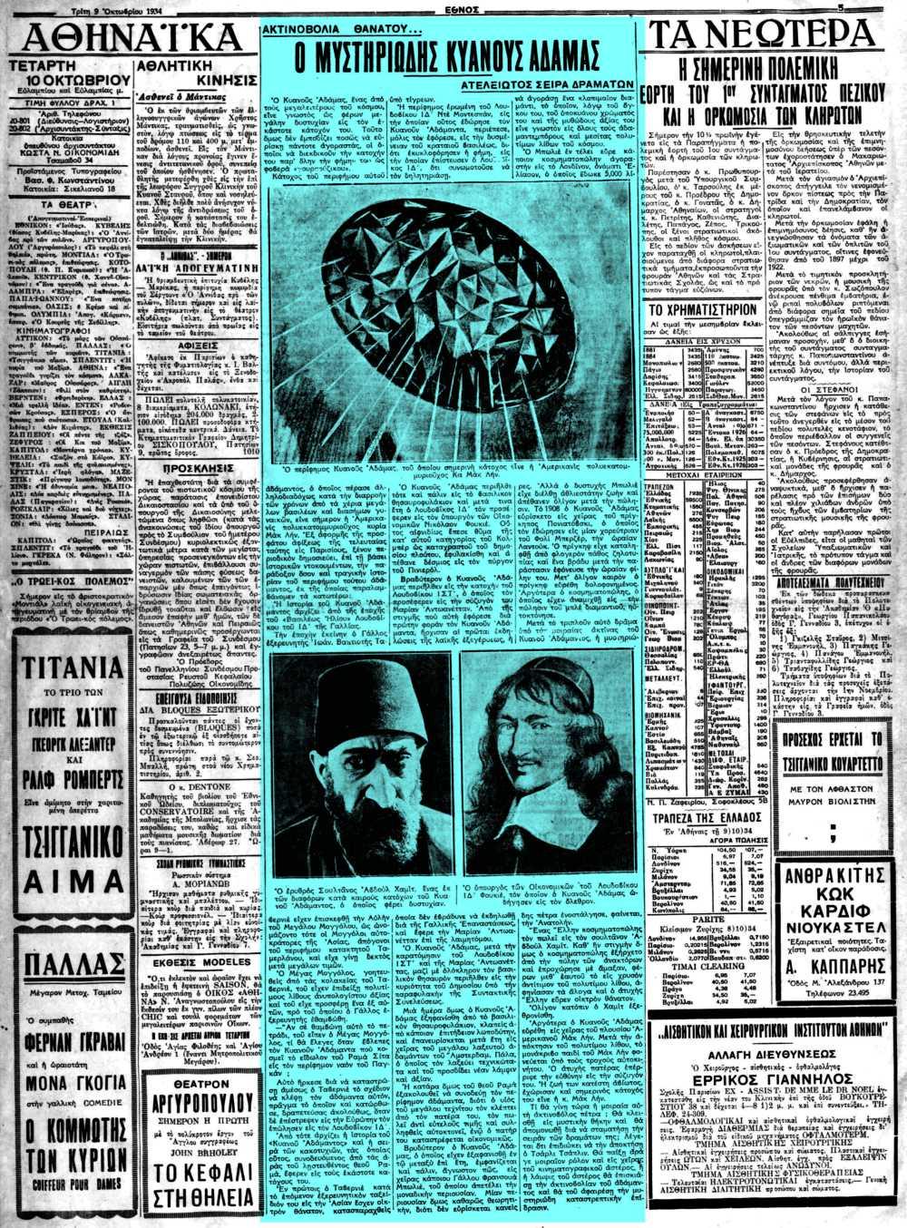 """Το άρθρο, όπως δημοσιεύθηκε στην εφημερίδα """"ΕΘΝΟΣ"""", στις 09/10/1934"""