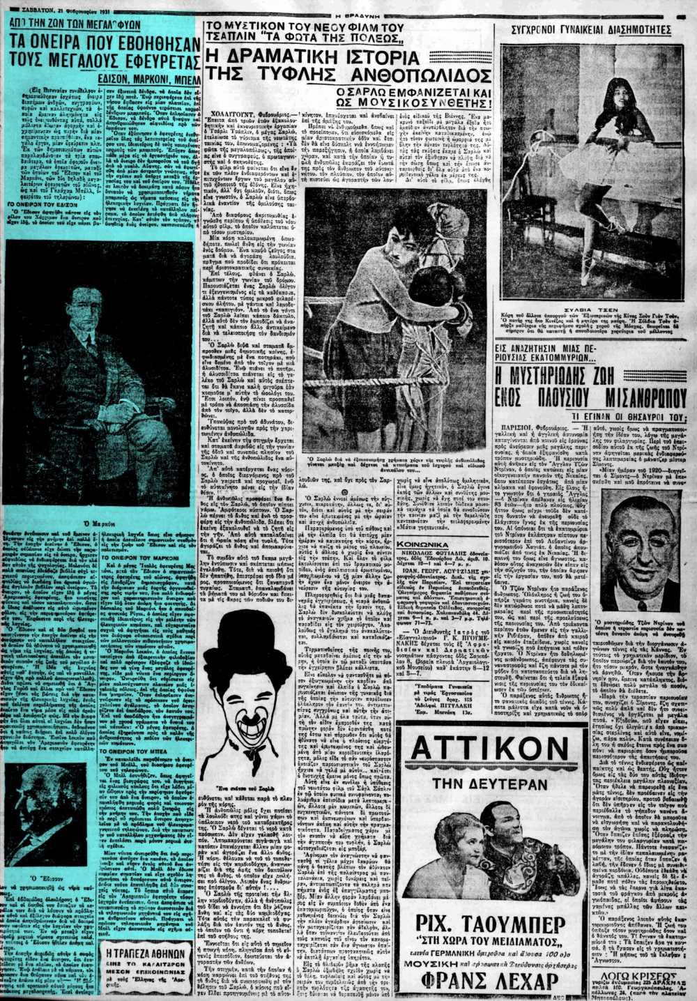 """Το άρθρο, όπως δημοσιεύθηκε στην εφημερίδα """"Η ΒΡΑΔΥΝΗ"""", στις 21/02/1931"""