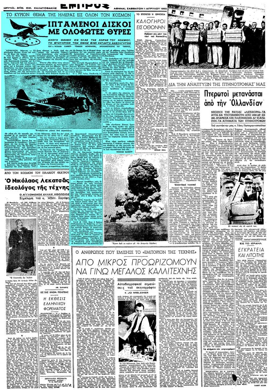 """Το άρθρο, όπως δημοσιεύθηκε στην εφημερίδα """"ΕΜΠΡΟΣ"""", στις 01/04/1950"""