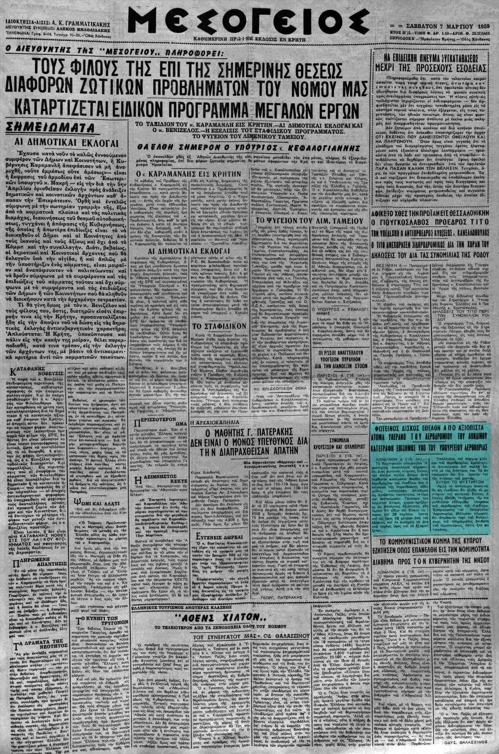 """Το άρθρο, όπως δημοσιεύθηκε στην εφημερίδα """"ΜΕΣΟΓΕΙΟΣ"""", στις 07/03/1959"""