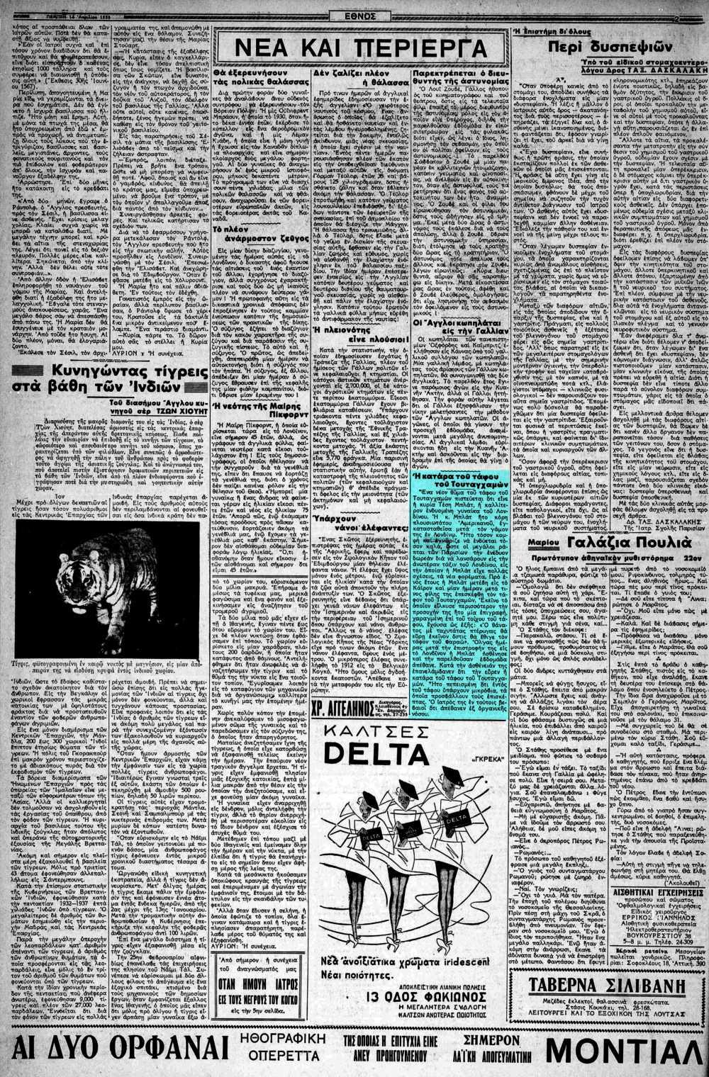 """Το άρθρο, όπως δημοσιεύθηκε στην εφημερίδα """"ΕΘΝΟΣ"""", στις 14/04/1938"""