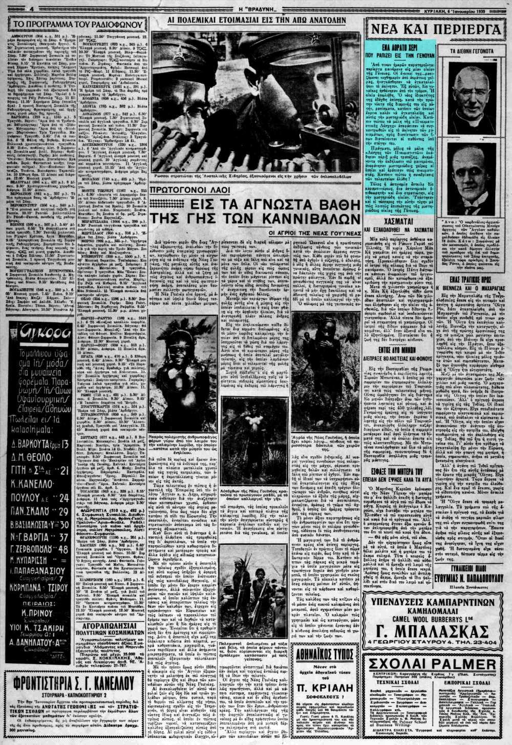 """Το άρθρο, όπως δημοσιεύθηκε στην εφημερίδα """"Η ΒΡΑΔΥΝΗ"""", στις 06/01/1935"""
