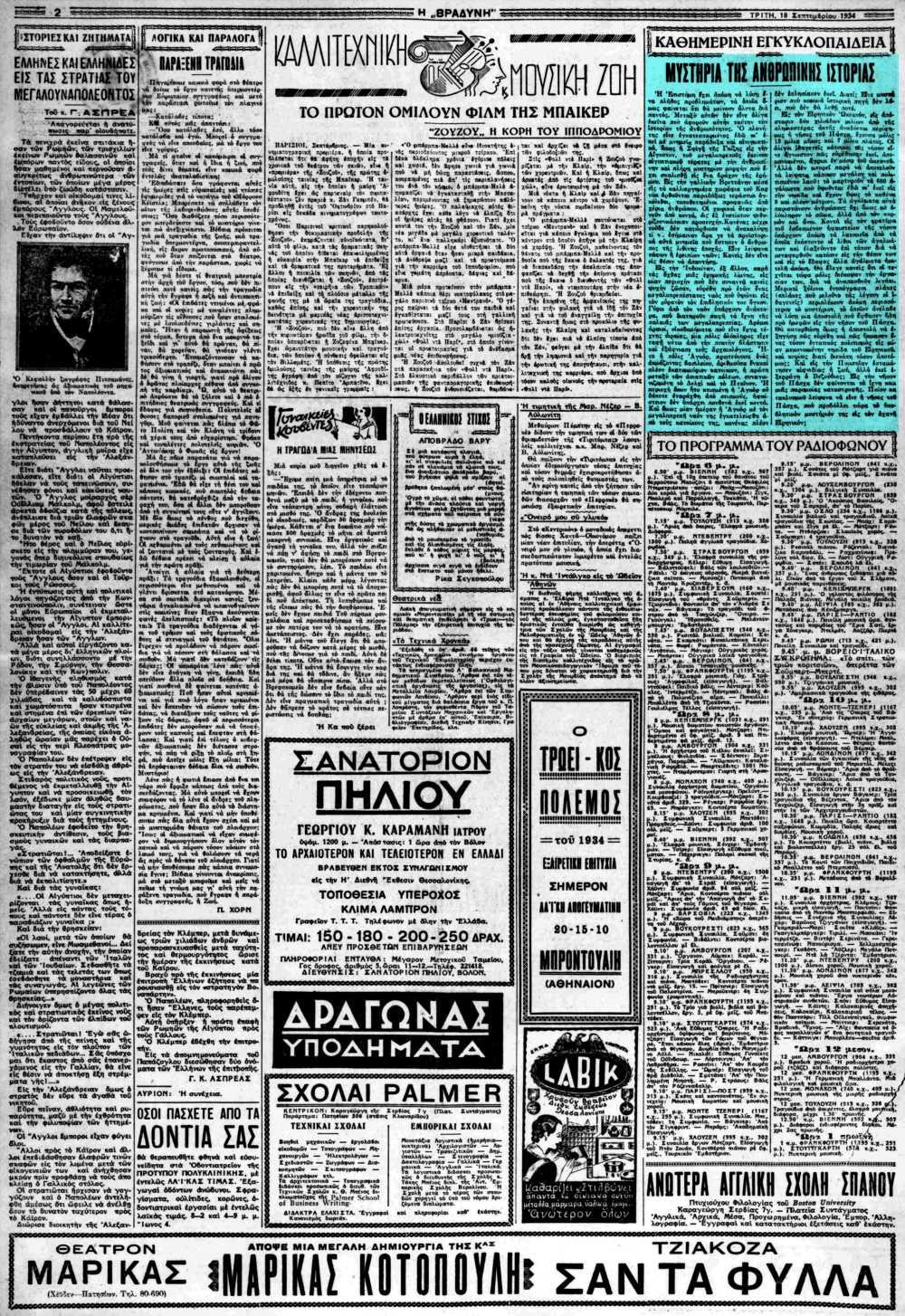 """Το άρθρο, όπως δημοσιεύθηκε στην εφημερίδα """"Η ΒΡΑΔΥΝΗ"""", στις 18/09/1934"""