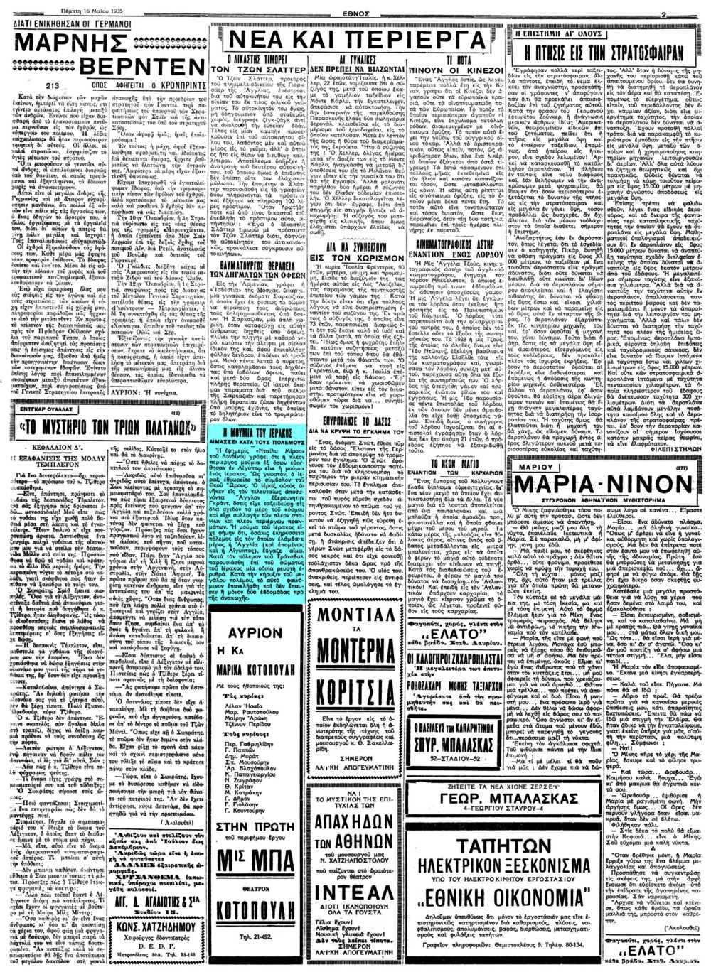 """Το άρθρο, όπως δημοσιεύθηκε στην εφημερίδα """"ΕΘΝΟΣ"""", στις 16/05/1935"""