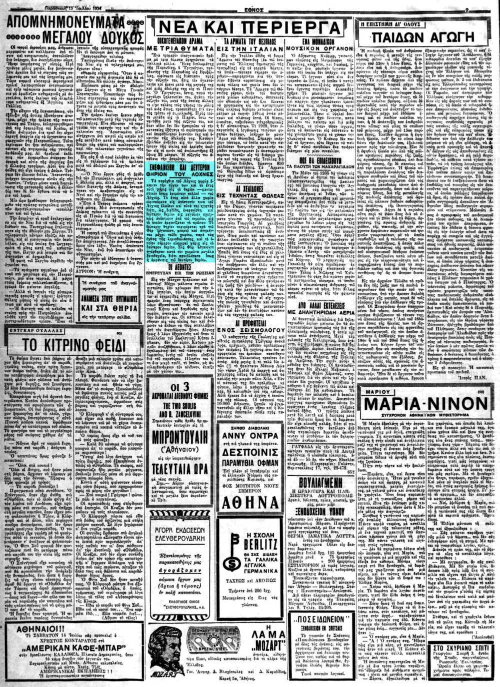 """Το άρθρο, όπως δημοσιεύθηκε στην εφημερίδα """"ΕΘΝΟΣ"""", στις 13/07/1934"""
