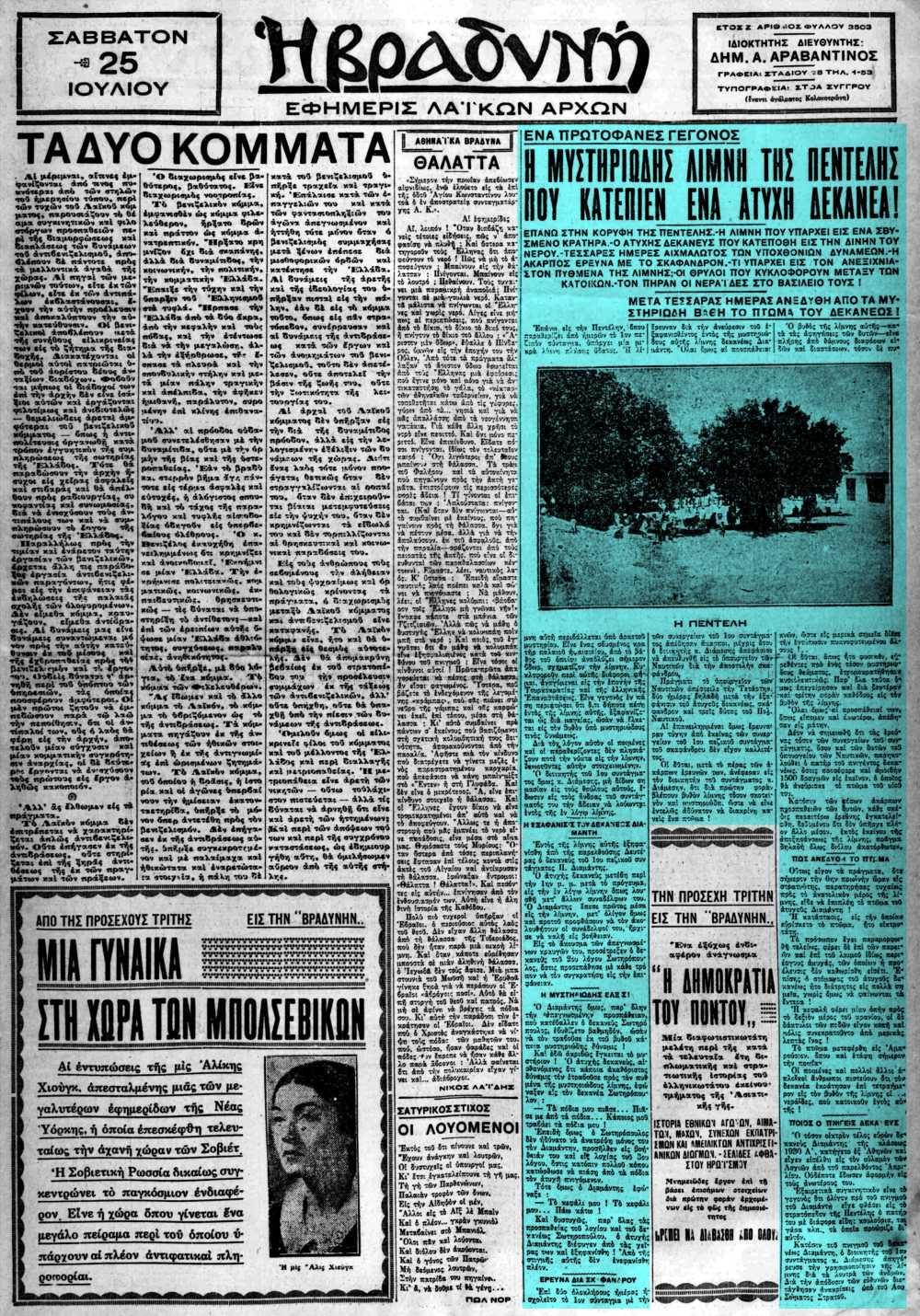 """Το άρθρο, όπως δημοσιεύθηκε στην εφημερίδα """"Η ΒΡΑΔΥΝΗ"""", στις 25/07/1931"""