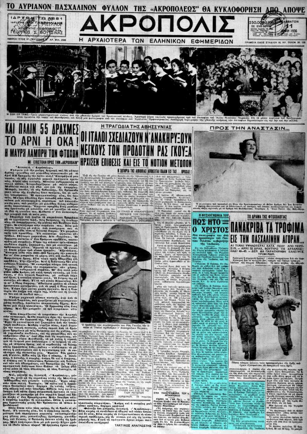 """Το άρθρο, όπως δημοσιεύθηκε στην εφημερίδα """"ΑΚΡΟΠΟΛΙΣ"""", στις 11/04/1936"""