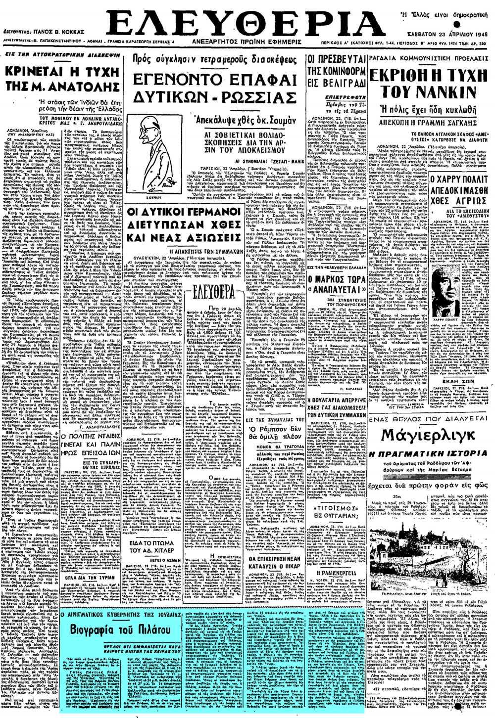 """Το άρθρο, όπως δημοσιεύθηκε στην εφημερίδα """"ΕΛΕΥΘΕΡΙΑ"""", στις 23/04/1949"""