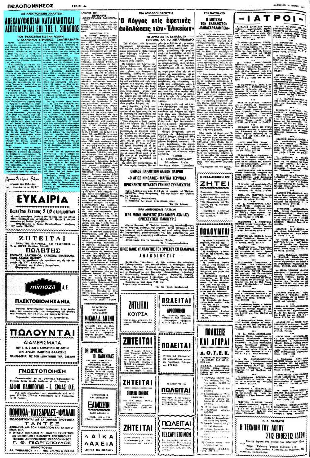 """Το άρθρο, όπως δημοσιεύθηκε στην εφημερίδα """"ΠΕΛΟΠΟΝΝΗΣΟΣ"""", στις 16/07/1977"""