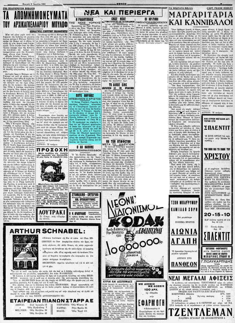 """Το άρθρο, όπως δημοσιεύθηκε στην εφημερίδα """"ΕΘΝΟΣ"""", στις 05/04/1931"""
