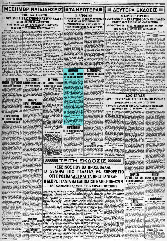 """Το άρθρο, όπως δημοσιεύθηκε στην εφημερίδα """"Η ΒΡΑΔΥΝΗ"""", στις 29/06/1937"""