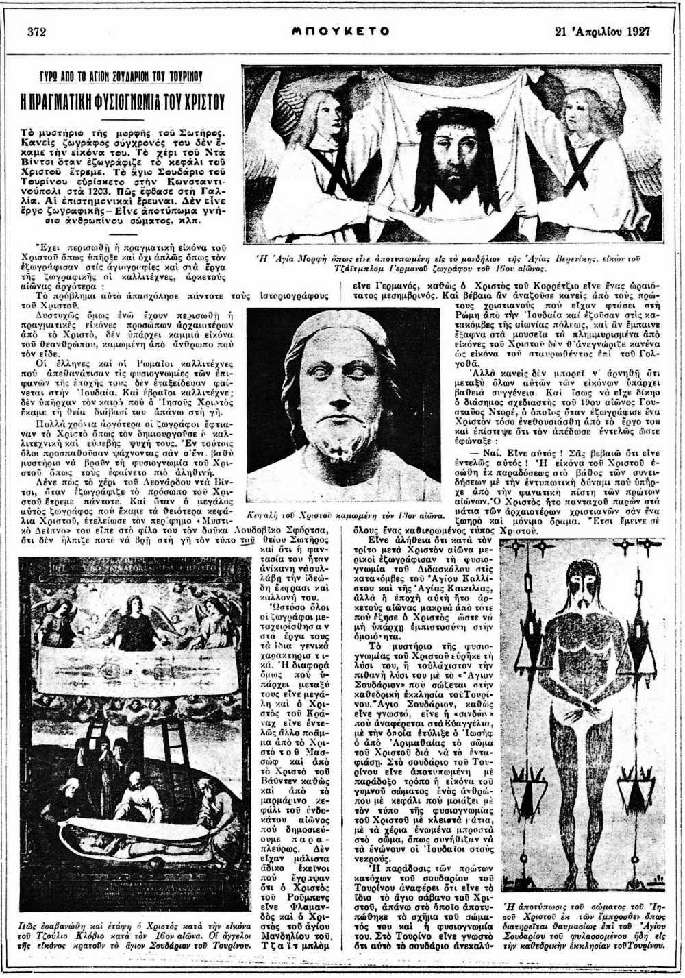 """Το άρθρο, όπως δημοσιεύθηκε στο περιοδικό """"ΜΠΟΥΚΕΤΟ"""", στις 21/04/1927"""