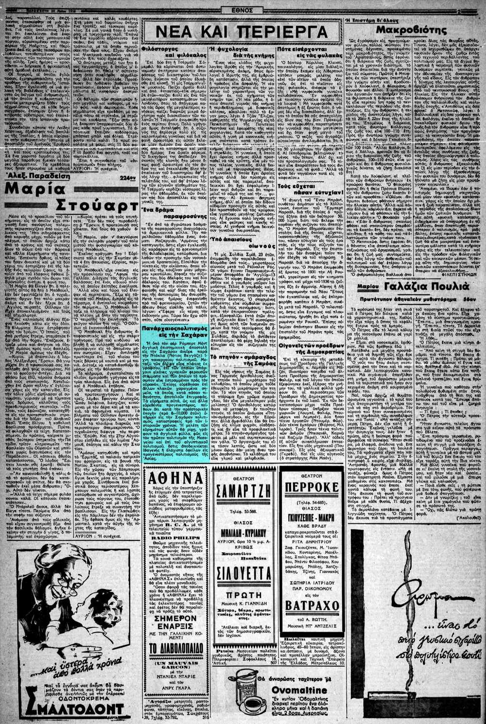 """Το άρθρο, όπως δημοσιεύθηκε στην εφημερίδα """"ΕΘΝΟΣ"""", στις 20/05/1938"""