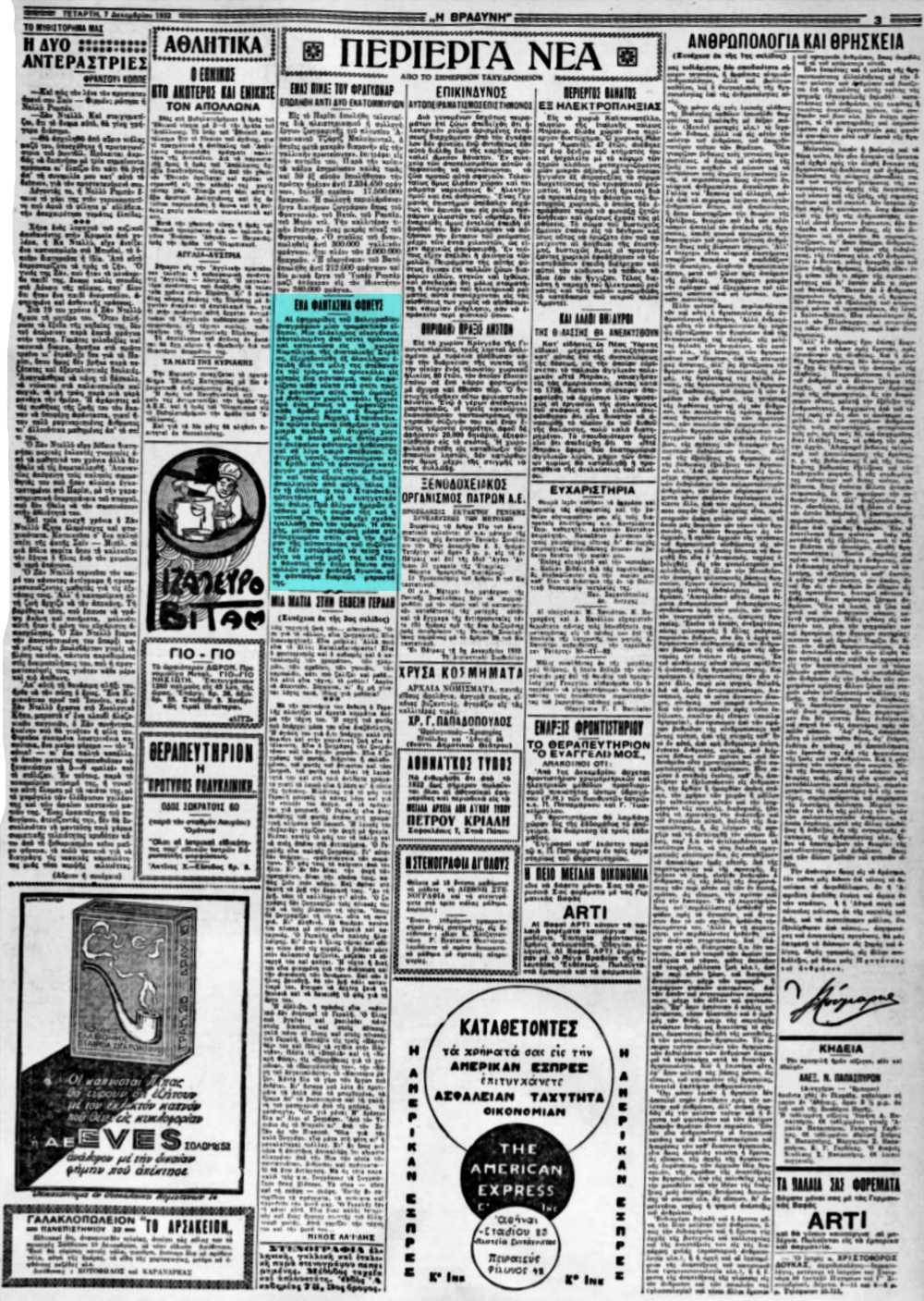 """Το άρθρο, όπως δημοσιεύθηκε στην εφημερίδα """"Η ΒΡΑΔΥΝΗ"""", στις 07/12/1932"""