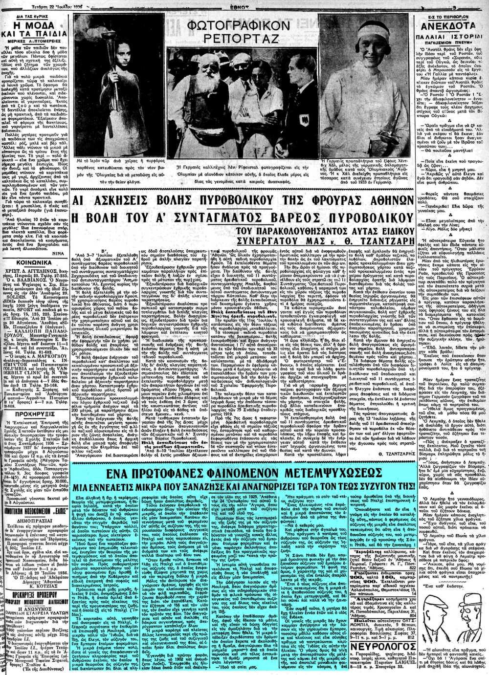 """Το άρθρο, όπως δημοσιεύθηκε στην εφημερίδα """"ΕΘΝΟΣ"""", στις 22/07/1936"""