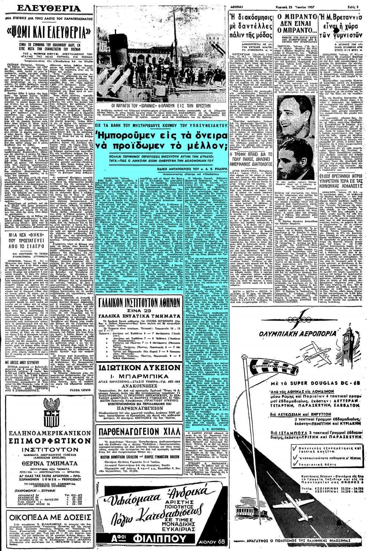 """Το άρθρο, όπως δημοσιεύθηκε στην εφημερίδα """"ΕΛΕΥΘΕΡΙΑ"""", στις 23/06/1957"""