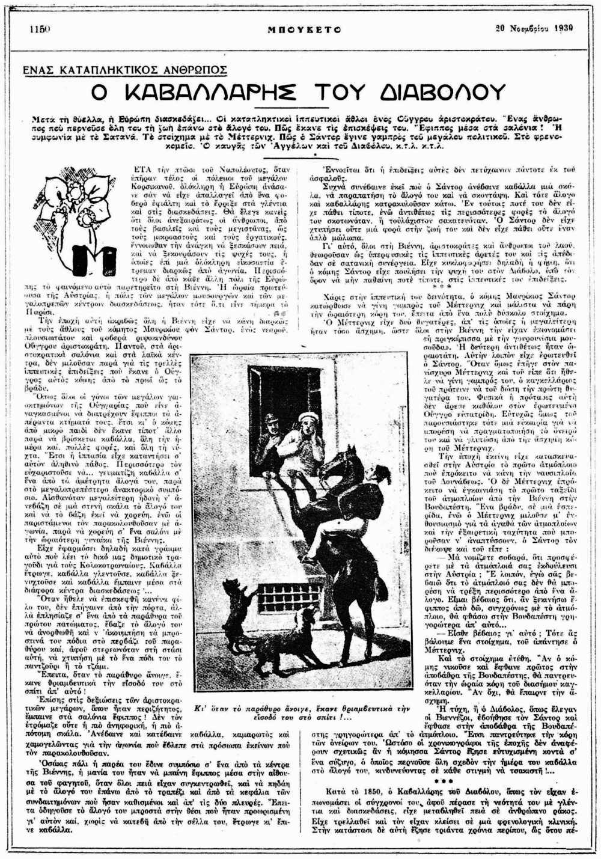 """Το άρθρο, όπως δημοσιεύθηκε στο περιοδικό """"ΜΠΟΥΚΕΤΟ"""", στις 20/11/1930"""