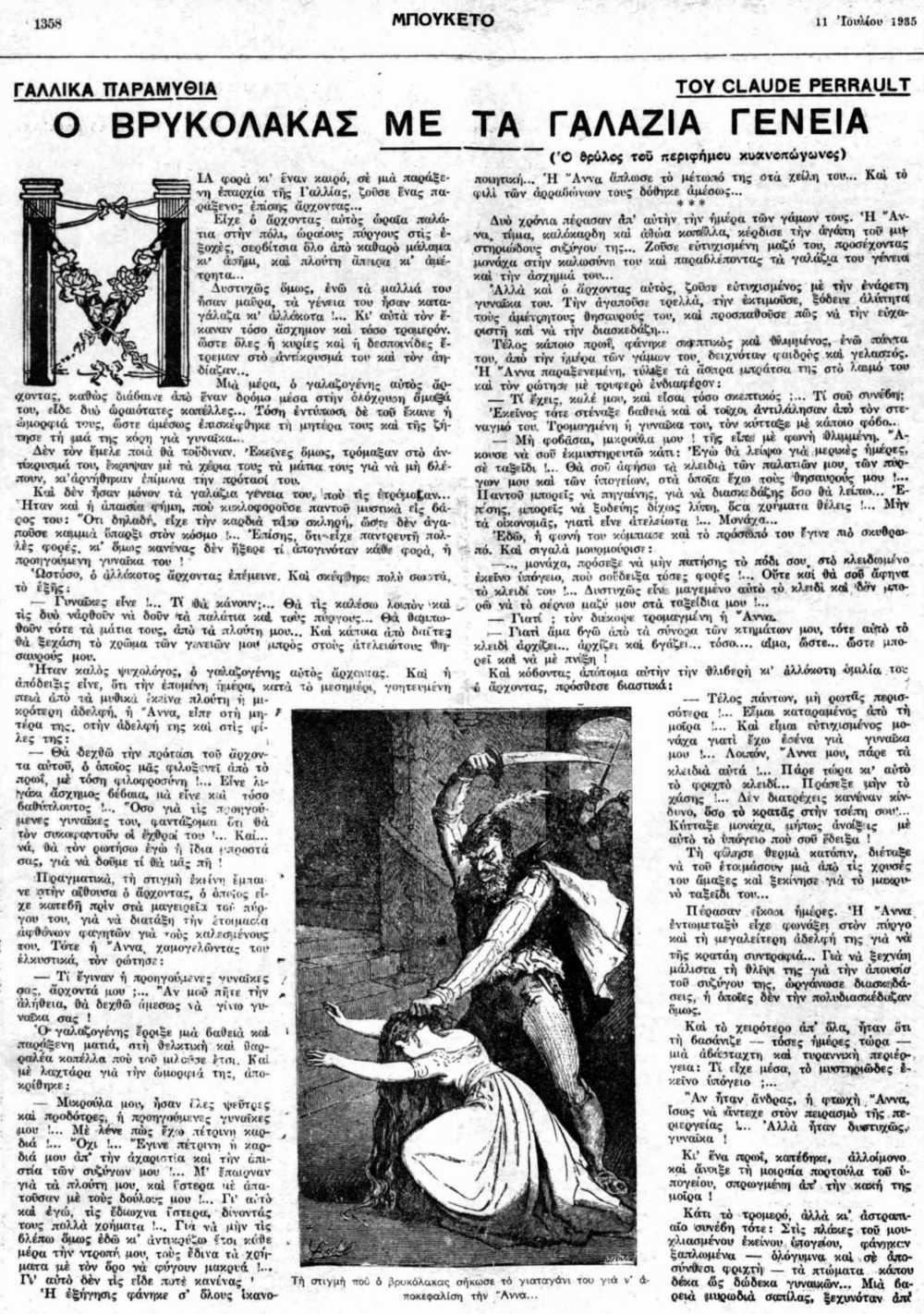 """Το άρθρο, όπως δημοσιεύθηκε στο περιοδικό """"ΜΠΟΥΚΕΤΟ"""", στις 11/07/1935"""