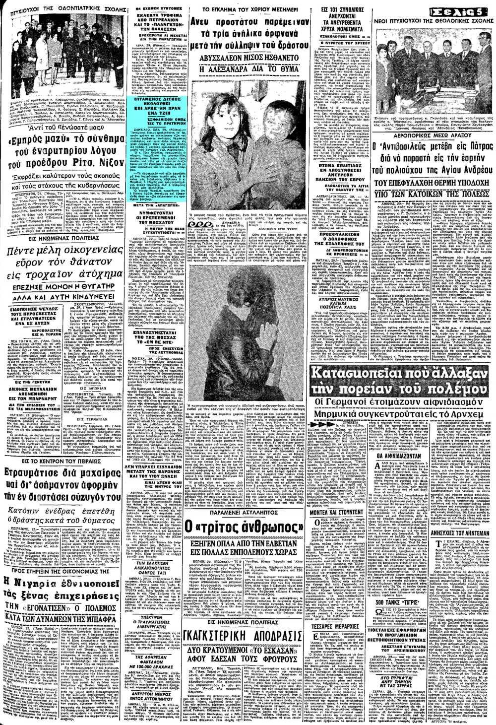 """Το άρθρο, όπως δημοσιεύθηκε στην εφημερίδα """"ΜΑΚΕΔΟΝΙΑ"""", στις 30/11/1968"""
