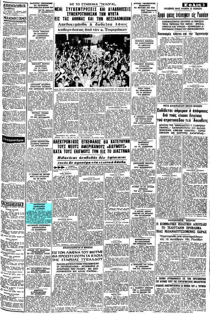 """Το άρθρο, όπως δημοσιεύθηκε στην εφημερίδα """"ΜΑΚΕΔΟΝΙΑ"""", στις 19/08/1965"""