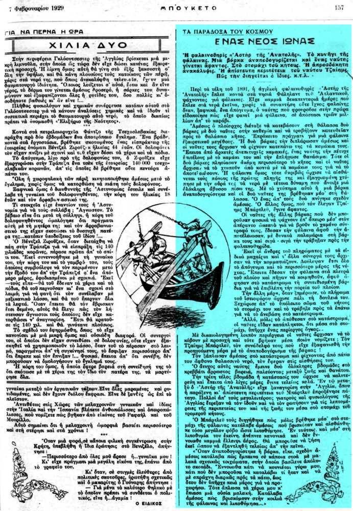 """Το άρθρο, όπως δημοσιεύθηκε στο περιοδικό """"ΜΠΟΥΚΕΤΟ"""", στις 07/02/1929"""