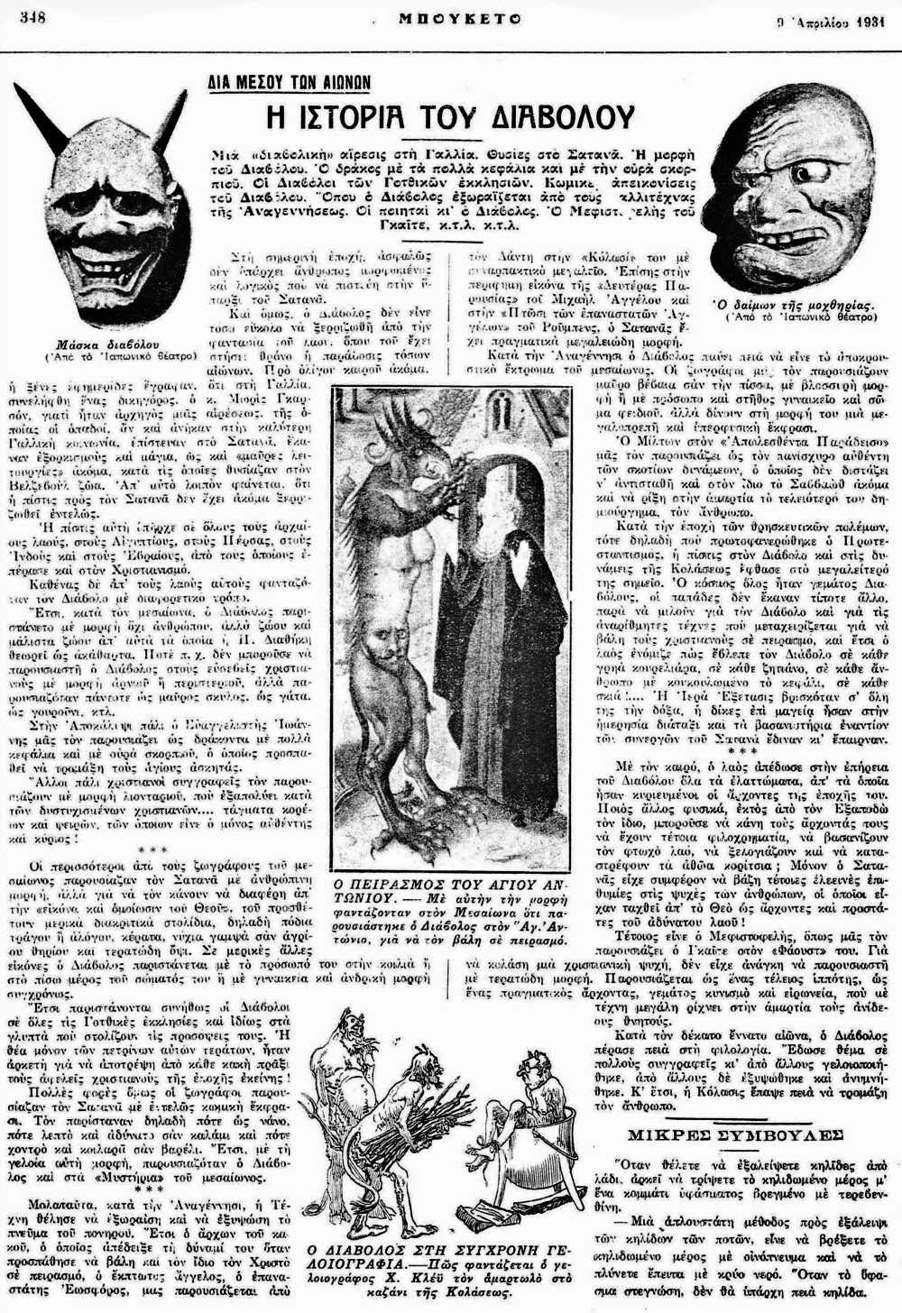 """Το άρθρο, όπως δημοσιεύθηκε στο περιοδικό """"ΜΠΟΥΚΕΤΟ"""", στις 09/04/1931"""