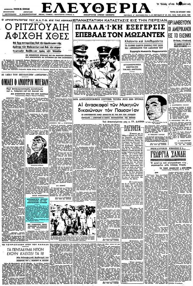 """Το άρθρο, όπως δημοσιεύθηκε στην εφημερίδα """"ΕΛΕΥΘΕΡΙΑ"""", στις 22/07/1952"""