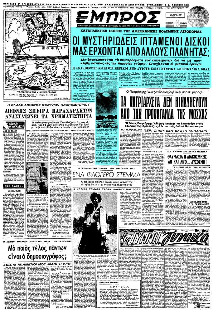 """Το άρθρο, όπως δημοσιεύθηκε στην εφημερίδα """"ΕΜΠΡΟΣ"""", στις 28/09/1952"""