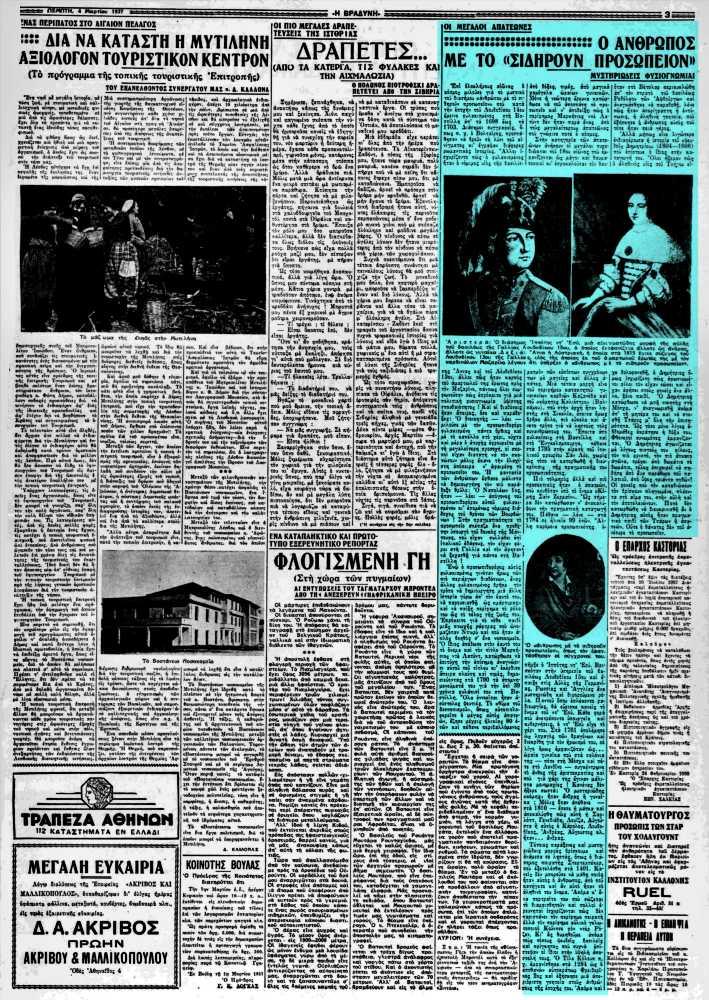 """Το άρθρο, όπως δημοσιεύθηκε στην εφημερίδα """"Η ΒΡΑΔΥΝΗ"""", στις 04/03/1937"""